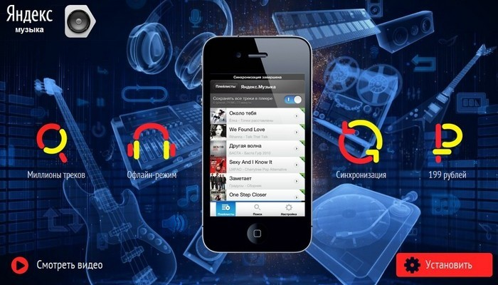 yandex-music-iphone