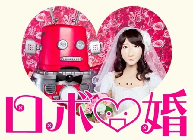robot svadjba 1