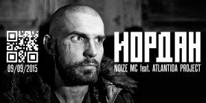 «Иордан»— постапокалиптический видеоклип Noize MC