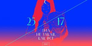 25/17— Она не такая, как все