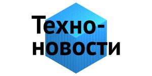 Техно-новости 31.08.2017