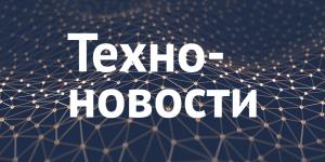 Техно-новости 09.08.2017